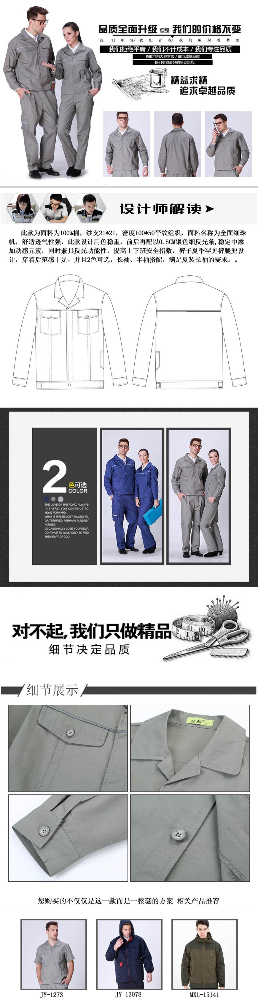 江燕全棉细珠帆LD乐动体育网址JY-1274套装