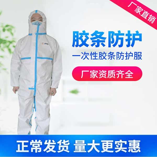 一次性压胶条防护服